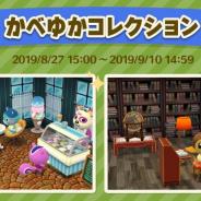 任天堂、『どうぶつの森ポケットキャンプ』で「かべゆかコレクション」を期間限定で追加…ほっとできるカフェやアンティークな図書館を再現しよう!