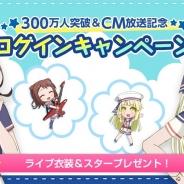 ブシロードとCraft Egg、『バンドリ!ガールズバンドパーティ!』で300万人突破&CM記念ログインキャンペーン…ライブ衣装×25とスター×1000がもらえる