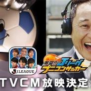 コロプラ、『激突!! Jリーグプニコンサッカー』の新作テレビCM2本を6月3日より放映開始…松木安太郎さんを起用した「再び開幕」篇と「松木遊ぶ」篇