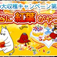 ポッピンゲームズ、スマホ向け箱庭アプリ『ムーミン ~ようこそ!ムーミン谷へ~』で秋の大収穫キャンペーン第2弾を開催!