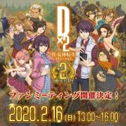 セガゲームス、『D×2 真・女神転生リベレーション』でファンミーティングを2月16日に開催 参加者募集中