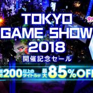 【PSVR】PS STOREで最大85%のTGS2018セールを開催 多くのVRタイトルも対象…シルバーウィークを遊び尽くせ!!