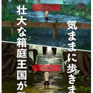 コアゲームスとアルティ、新作アプリ『ワールドネバーランド エルネア王国の日々』Android版を配信開始! 名作箱庭ライフADVが遂にスマホで登場