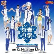 ナムコ、「新テニスの王子様」の青春学園中等部にスポットを当てたイベントを12月24日より「J-WORLD TOKYO」で開催…アプリとのコラボも