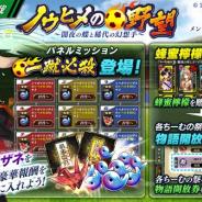 DMM GAMES、『一血卍傑-ONLINE-』で祭事「ノウヒメの野望・闇夜の蝶と稀代の幻想手」に新要素を追加 「祭事灯明」の実装も