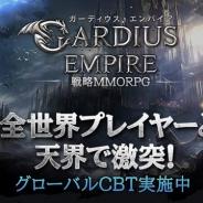 GAMEVIL COM2US Japan、今夏配信予定の戦略MMORPG『GARDIUS EMPIRE』のCβTを本日14時より開始 RPGとストラテジーを融合!