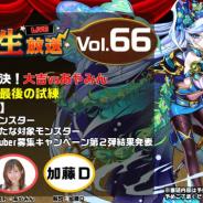 Studio Z、『エレメンタルストーリー』で公式エレスト生放送vol.66を今夜20時より配信!!