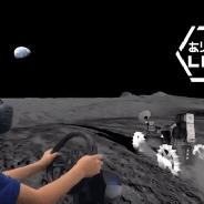 グリーとJAXA、宇宙を体感するワークショップ「月面キッズキャンプ」をよみうりランドで開催
