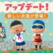 任天堂、『どうぶつの森 ポケットキャンプ』で衣装クラフトに新しい衣装を追加 「ぎんぶちめがね」や「ながそでセーラーふく」などが登場