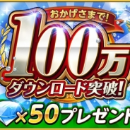 コロプラ、『東京カジノプロジェクト』が100万DL突破! 記念キャンペーンで50ダイヤをプレゼント