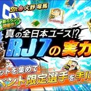 KLab、『キャプテン翼 ~たたかえドリームチーム~』でイベント「真全日本ユース!?RJ7の実力」とガチャ「成長した戦士たち」を開始! 「夏休みログインボーナス」も