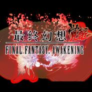 スクエニ、中国本土で12月15日よりサービス中の『最終幻想 覚醒』が早くも200万DLを突破 App Store売上ランキングで5位に