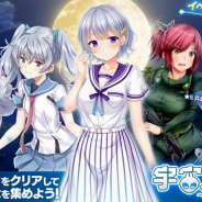 DMM GAMES、『CIRCLET PRINCESS』にて新イベント「宇宙人襲来! ~月見の夜のプリンセス~」を開催!