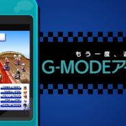 ジー・モード、フィーチャーフォン人気アプリがSwitchで復活!「G-MODEアーカイブス」プロジェクト第1弾『フライハイトクラウディア』配信