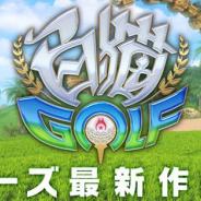 事前登録記事まとめ(7月19日~23日)…『白猫GOLF』「eFootball」『マナシスリフレイン』『PROJECT MAGNUM』