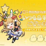 Yostar、『アズールレーン』のGoogle Playセールスランキング1位獲得を記念したプレゼントを実施 受け取り期限は10月6日まで