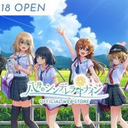 アカツキ、『八月のシンデレラナイン』のオフィシャルグッズが購入できる公式通販サイトがオープン!