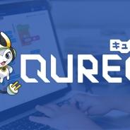 サイバーエージェント、小学生向けオンラインプログラミング学習サービス「QUREO」を2月19日より提供開始