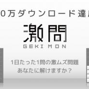 ポノス、『激問』が世界累計20万DLを達成 11月19日の配信開始からわずか7日間で