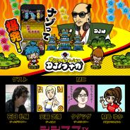 スクエニ、『戦国アクションパズル DJノブナガ』の特別番組を8月20日21時に「シシララTV」で実施 ゲームデザイナーを務めた石田礼輔氏が登場