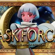 SNK、『METAL SLUG ATTACK』にてイベント「TASK FORCE 4th」を開催! SRユニット「マスタークラーケン」を入手しよう