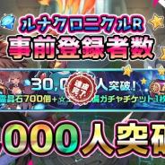 UtoPlanet、『ルナクロニクルR』の事前登録者数が3万人を突破!