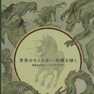 ボーンデジタル、書籍『世界のモンスター・幻獣を描く - 説得力のあるコンセプトのつくり方 -』を4月25日より発売