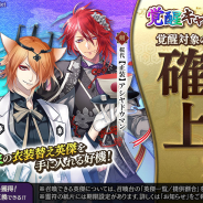 DMM GAMES、『一血卍傑-ONLINE-』で「卍傑キャンペーン祭」を開催! 衣装替え英傑の覚醒実装も