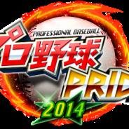 【Google Playランキング(10/28)】『プロ野球PRIDE』がトップ10入り 『ブレイブフロンティア』も5位をキープ