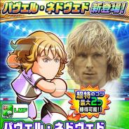 KONAMI、『実況パワフルサッカー』で「ネドヴェド新登場!秋のレジェンドガチャ」を開始!