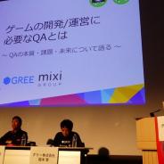 【CEDEC 2019】ゲームの開発・運営に必要なQAとは…グリー、KLab、ミクシィの取り組み事例を軸にQAの本質や課題、その未来を語る