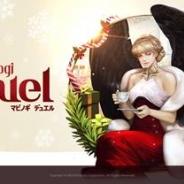 ネクソン、『マビノギデュエル』でクリスマスイベントを開催 ブースターの購入で特別版カードやミュータントカードが手に入る!