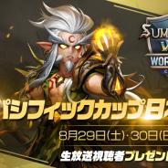 COM2US、『サマナーズウォー』のeスポーツイベント「SWC2020アジアパシフィックカップ日本予選」を8月29日、30日に開催!