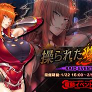 インフィニブレイン、『対魔忍RPG』で期間限定復刻イベント「操られた爆炎」を開催 限定キャラ「神村舞華」が仲間になる