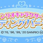 ドリコム、『ちょこっとファーム』にて「サンリオキャラクターズウェディングパーティ」を開催!