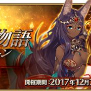 FGO PROJECT、『Fate/Grand Order』で「幕間の物語キャンペーン 第4弾」を開催 新たにサーヴァント6騎の幕間の物語を開放!