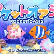 ジー・モード、「LINE QUICK GAME」で提供中の『ポケットオアシス』のサービスを2020年2月21日をもって終了