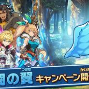 任天堂とCygames、『ドラガリアロスト』で「共闘の翼」回復速度2倍キャンペーンを開催 「共闘の翼」仕様変更に伴う補填内容も公開