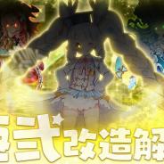 グリモア、『ブレイブソード×ブレイズソウル』でランクS魔剣「エレ・マトラ」など5魔剣の極弐改造を解禁!