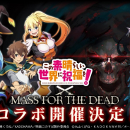 Exys、「オーバーロード」原作の『MASS FOR THE DEAD』で「この素晴らしい世界に祝福を!」とのコラボ決定!!