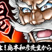 コロプラ、『アリス・ギア・アイギス』で格闘技を題材とした新イベントを公開! 島本和彦先生が参戦!