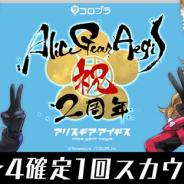 コロプラ、『アリス・ギア・アイギス』でサービス2周年をお祝いして「無料★4確定スカウト」や「ハッピースカウト」を開催 島田フミカネ氏によるイラストを公開