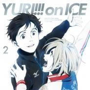 「ユーリ!!! on ICE」Blu-ray&DVD第2巻のジャケットビジュアルが解禁…キャラクターデザインを務める平松禎史氏が描き下ろし