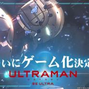 円谷プロダクション、新作『ULTRAMAN:BE ULTRA』の事前登録受付を開始 本日より公式サイトオープン&どPV第一弾を公開
