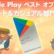 ココネ、『猫のニャッホ~』が「Google Play べストオブ2018」ゲームカテゴリ「キュート&カジュアル部門」で大賞に 受賞記念キャンペーン実施