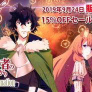 KADOKAWA、Steam『盾の勇者の成り上がり Relive The Animation』の販売開始! 9月30日まで15%OFFとなるセール実施!