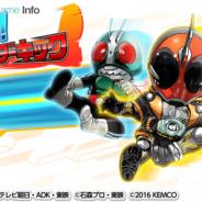 東映、簡単アクションゲーム『倒せ!ライダーキック』を、Google Play・App Storeにて配信開始 簡単操作でライダーキック!
