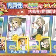 オルトプラス、『ゆゆゆい』で青属性のSSRキャラクターが登場する「大輪祭セレクション・青」を開催!