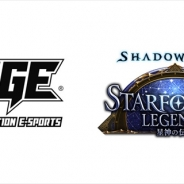 CyberZ、『Shadowverse』のesports大会「RAGE Shadowverse Starforged Legends」で選手受付を開始
