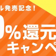 mediba、「auゲーム」で全タイトル対象に20%ポイント還元キャンペーンを開催中!